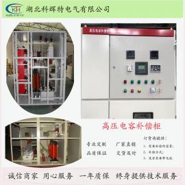 高压无功功率电容补偿柜,科辉特*制作高压电容柜