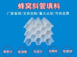 蜂窝斜管填料 滤池用斜管填料 技术参数