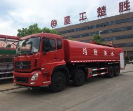东风天龙25方消防洒水车 25吨重型消防洒水车 前四后八洒水车