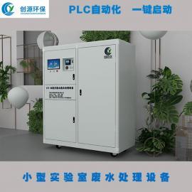 实验室综合污水处理设备 300L高浓度有机废水处理设备上门安装