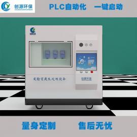 疾控中心实验室综合污水处理设备 500L高浓度有机废水处理