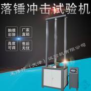 落锤冲击试验机-管材耐外冲击-GB6112