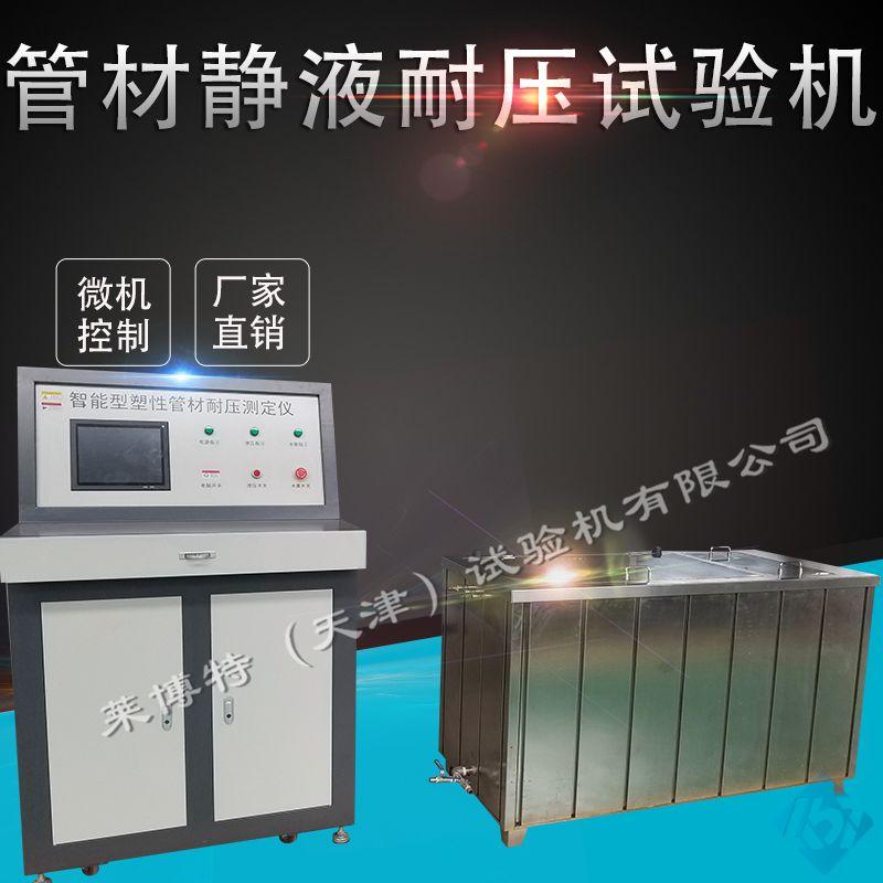微机控制管材静液耐压试验机-检定标准-GB6111