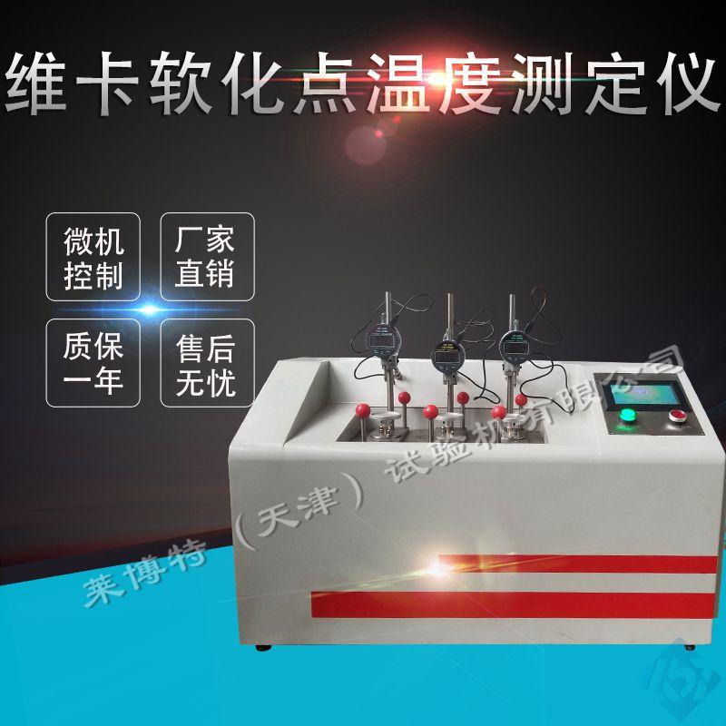热变形维卡软化点温度测定仪-检定标准-GB/T1633