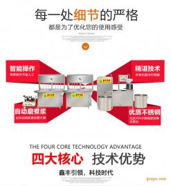全自动豆腐机 鑫丰多功能豆腐机设备 一对一教学