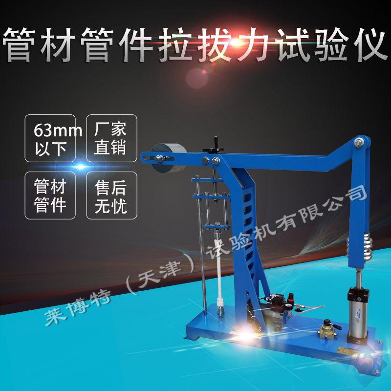 管材�c管件耐拉拔���x-�����-GB/T15820