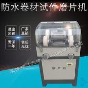 橡胶磨片机-速度调节范围