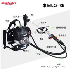 HONDA本田LQ-35四冲程背负式割灌机 草坪割草机除草机