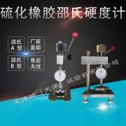 莱博特 邵氏硬度计-橡胶硬度-指针式 LBTZ-26