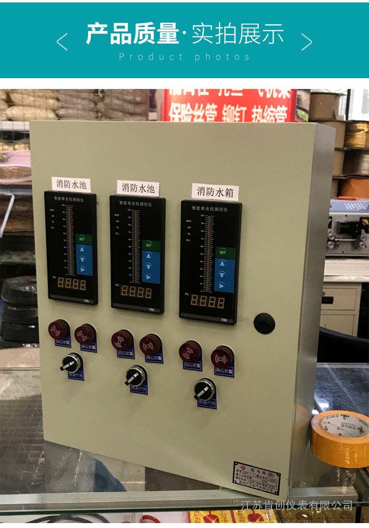 肯创井用液位显示控制仪KC-L