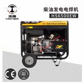 移动式柴油电焊机190AHS6500EW