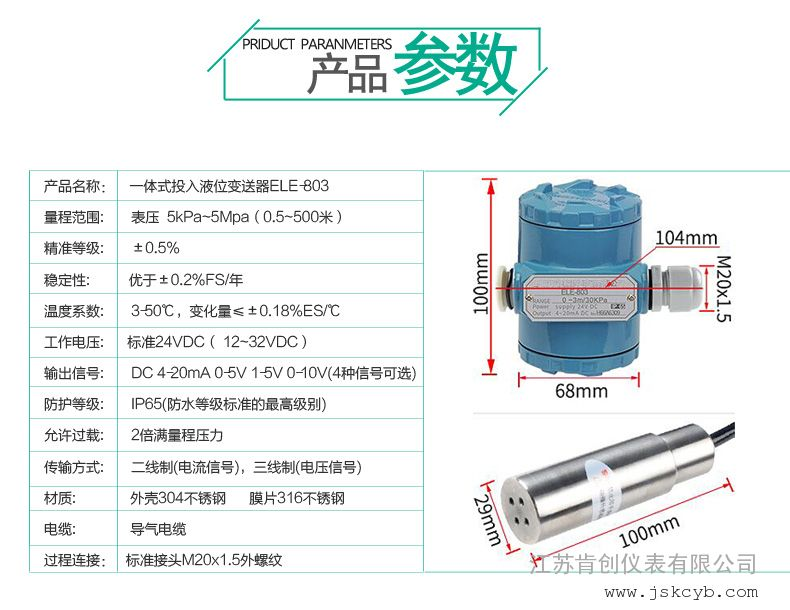 肯创污水池液位显示仪KCXM