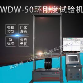 莱博特WDW-50微机控制伺服环刚度试验机 管材环刚度的测定