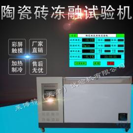 莱博特LBTY-10型陶瓷砖抗冻性试验机 全自动控制 试验区温度