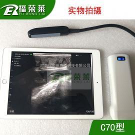 福荣莱无线彩色牛用B超机C70