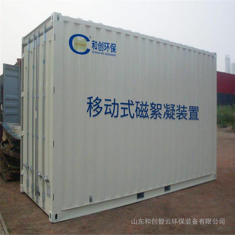 河南磁分离污水处理设备