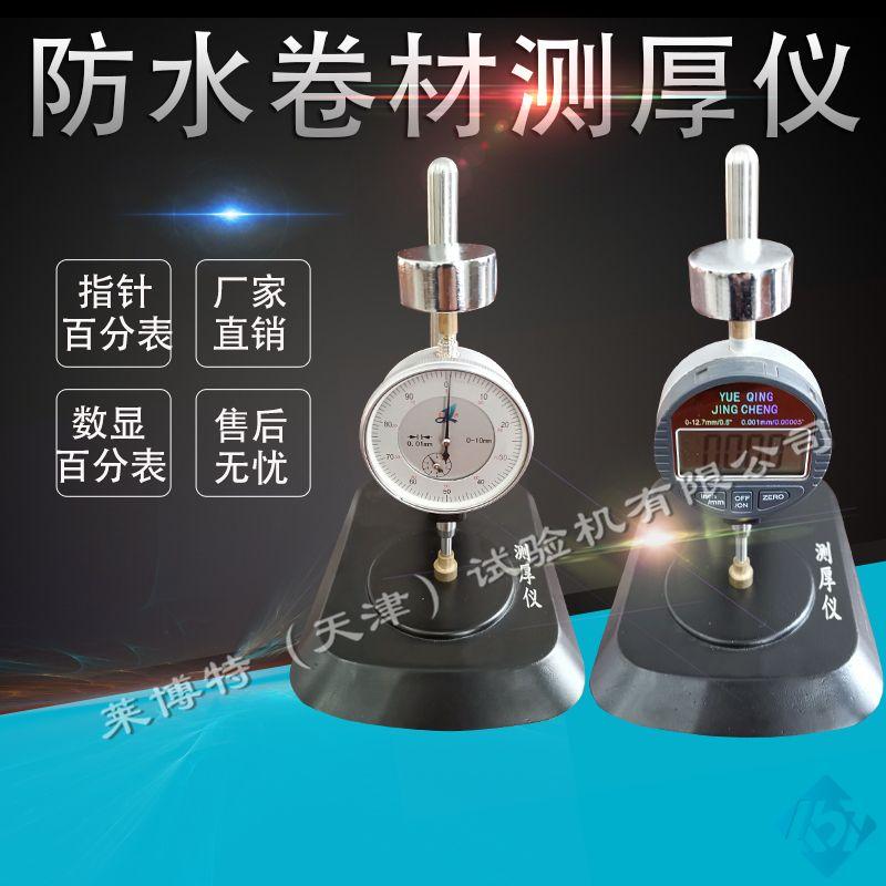 防水材料测厚仪 测量精度 方便准确