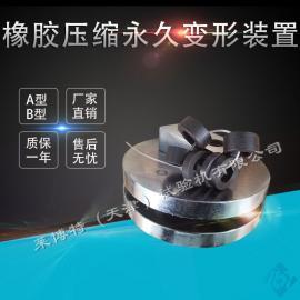 莱博特LBTZ-16型橡胶压缩变形装置 测定橡胶变形量