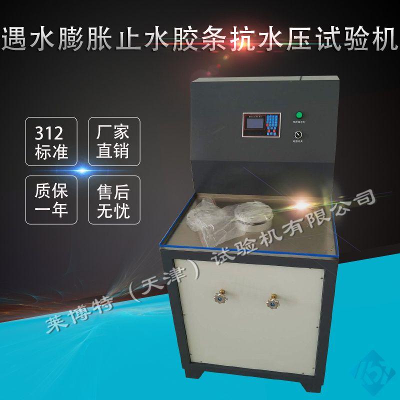 膨润土橡胶遇水膨胀止水条抗水压试验机-压力范围2.5MPa