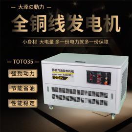 大泽动力 35KW汽油静音发电机 TOTO35