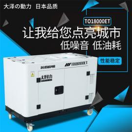 大泽动力 15千瓦柴油静音发电机 TO18000ET