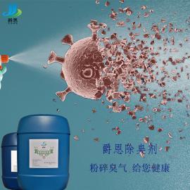 爵恩高稀释倍数植物液型化工厂除臭剂JUEN-HG-17