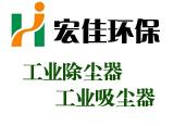 深圳市宏佳环保设备有限公司