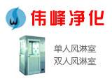 吴江市伟峰净化设备有限公司