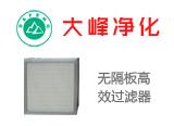 江苏大峰净化科技有限公司
