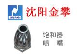 沈阳金攀金属材料有限公司