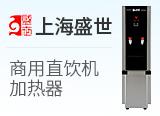 上海盛世机电有限公司