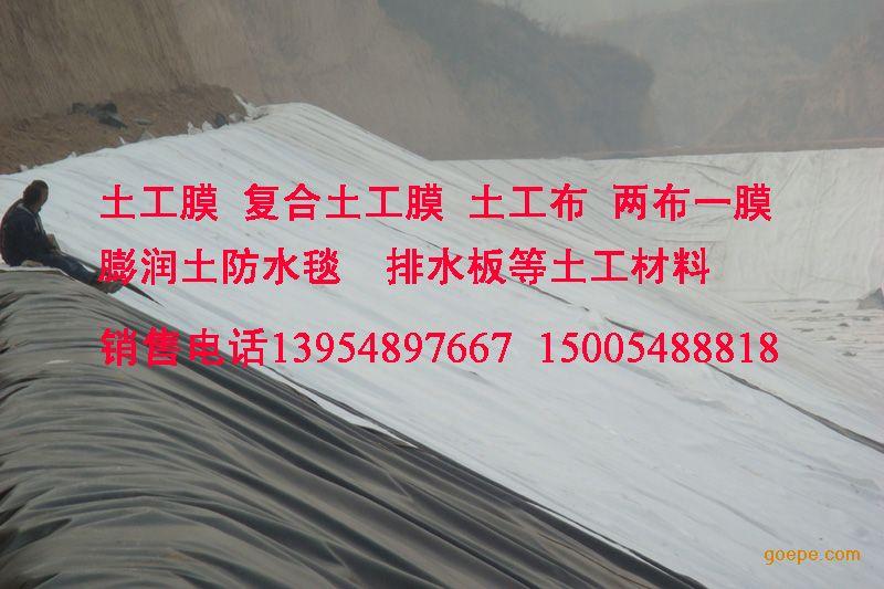 供应新疆垃圾填埋场防渗膜