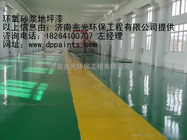 承接淄博地坪漆工程,环氧树脂地坪,美观,亮丽,实用