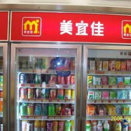 供应连锁便利店冷柜/广东制冷设备生产厂家/两门分体冰箱