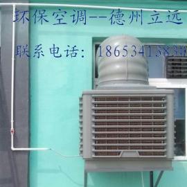 立远环保空调去除车间高温异味净化车间空气