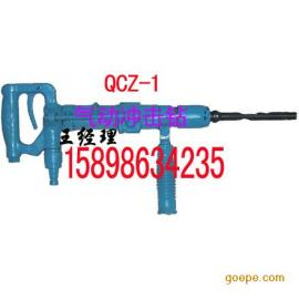 矿用气动冲击钻 QCZ气动冲击钻 QCZ-1气动冲击钻