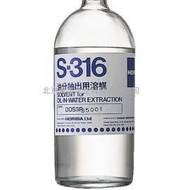 �t外�y油�x萃取��S-316