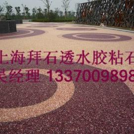 拜石大量供应彩色透水地坪-透水混凝土材料施工厂家包工包料
