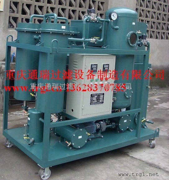 透平油专用真空脱水破乳化滤油机