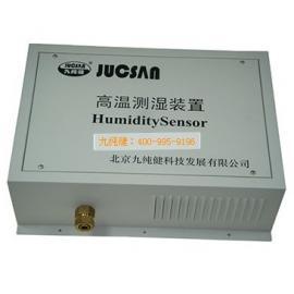 600℃高温测湿-JCJ200Y高温测湿