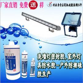 洗墙灯密封胶,室外灯具防水胶厂家兴永为YW-8501C-1