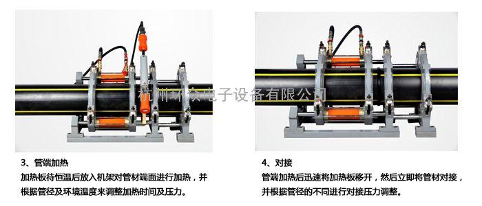 > 热熔对接焊机的使用方法及步骤