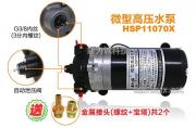 小型高压喷雾泵HSP-X系列