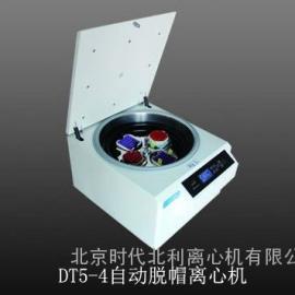DT5-4型自动脱帽离心机