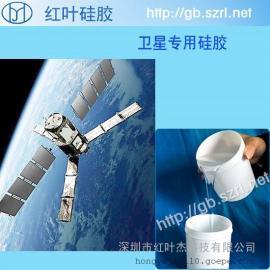 航天航空材料模具硅�z