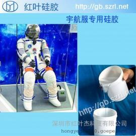 宇航服硅胶航天服硅橡胶太空服液体硅胶