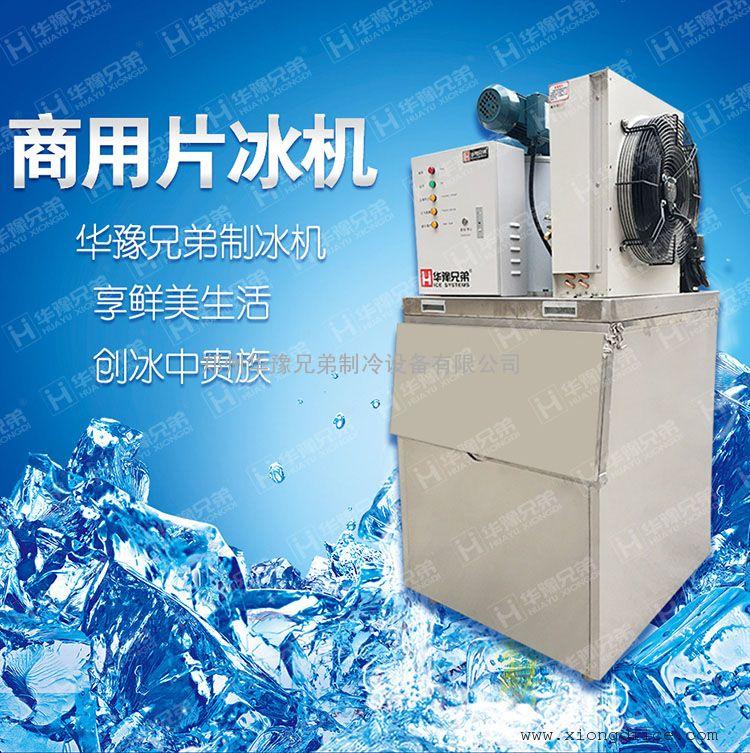 华豫兄弟片冰机 小型片冰机 片冰机厂家 片冰机品牌