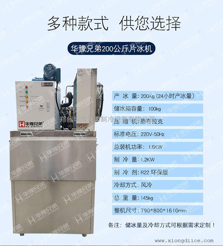 自助餐锁店专用小型200KG片冰机 300公斤片冰机