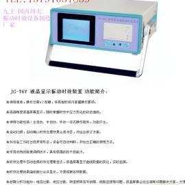 振动时效仪,震动时效仪-九工品质
