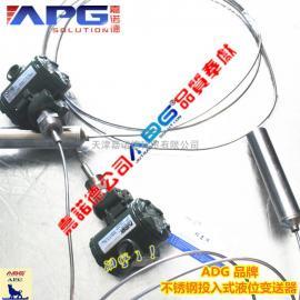 L301浸入式液位计,缆式液位计,投入式静压液位计